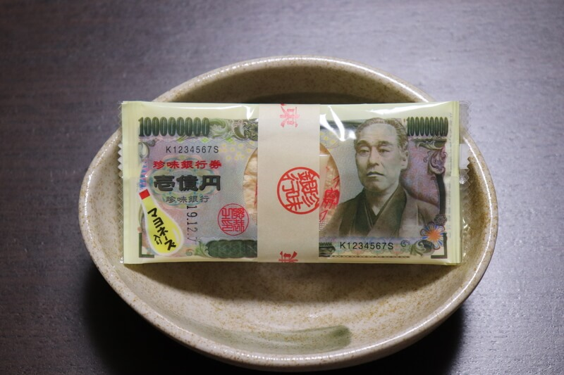 珍味銀行券壱億円