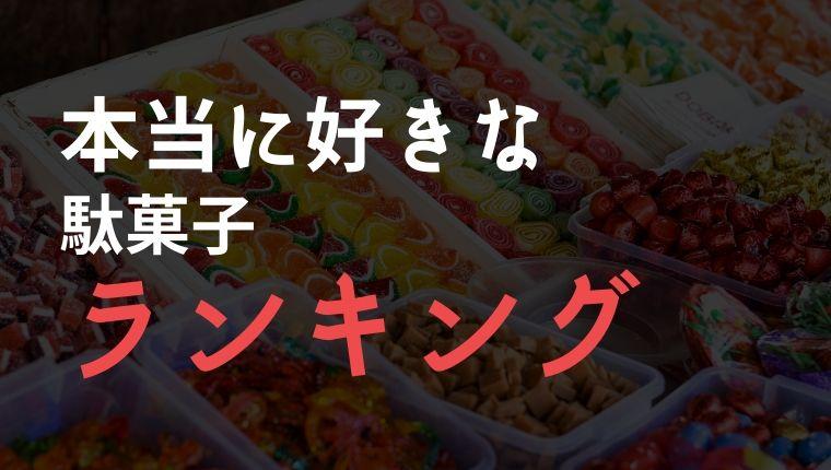 好きな駄菓子ランキング